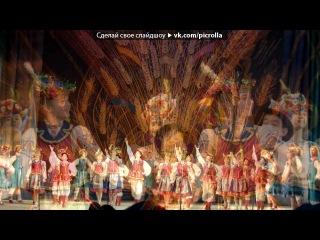 «Барвінок. Презентація книги 06.02.2012» под музыку Music from the Motion Picture - Paul McCartney / Vanilla Sky. Picrolla