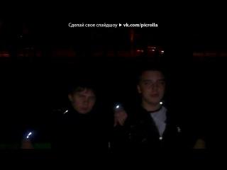 «я и мои друзья» под музыку Андрей Горовой - служба ВМФ. Picrolla