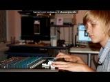 «Моя жизнь.» под музыку ♥♥♥ - ♥Ты не мой=(((((оч-оч грустная песня про то,что я когда-то испытывала...ой как же тяжела безответная любовь...♥. Picrolla