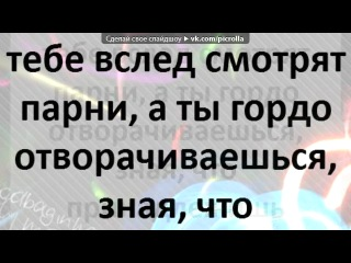 «Популярное ВКонтакте» под музыку Селена Гомез - I Love You Like A Love Song . Picrolla