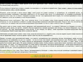 Как стать олигархом 8 7 метод Романа Абрамовича.wmv