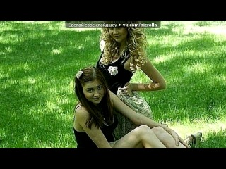 «Прости меня за то что я лутче всех :)» под музыку Селена Гомез и Майли Сайрус [vkhp.net] - Sexy Ladies. Picrolla