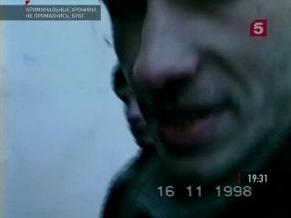 криминальная россия - палачи 1+2 серия
