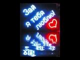 видео для моего самого любимого человека)))****