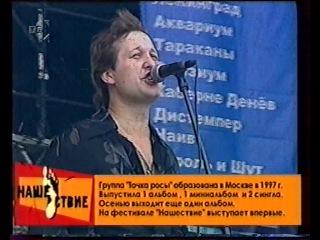 Точка Росы-300 шагов(Live НАШЕствие-2002)