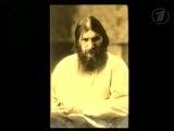 ...Григорий Распутин...(Отрывок из документального фильма)