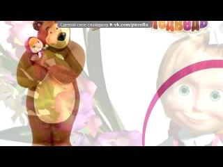 «машка:D» под музыку Алина Кукушкина -