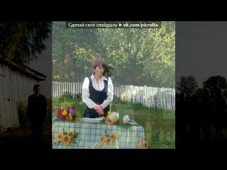НАЧАЛЬНАЯ ШКОЛА под музыку Константин Зайнетдинов ИКЫМШЕ СЕНТЯБРЬ Picrolla