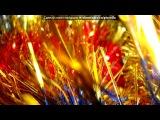=) под музыку Братья Грим &amp Aksioma Project Remix Radio - Как здорово то, что ты есть у меня. Picrolla