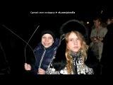 Brother and I!!! под музыку Веселая Музяка - Просто музыка без слов. Picrolla
