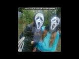 «день города:)» под музыку Evil MC BANDIT feat Sol - За друзей. Picrolla