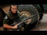 «Основной альбом» под музыку Группа Бригада - Спецназ. (Посвящается спецназу внутренних войск, морской пехоте, ВДВ, ГРУ, ФСБ, ФПС, всем-всем!). Picrolla