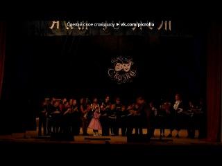 «Нам 10 Лет!» под музыку джаз-модерн - Track03. Picrolla