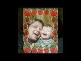 «моя доча и её друзья» под музыку Алла Пугачева - Доченька (С ДНЁМ  РОЖДЕНИЯ.юлёк!!!!!!!!!!!). Picrolla