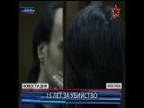 Убийца Юрия Буданова сгниёт в тюрьме