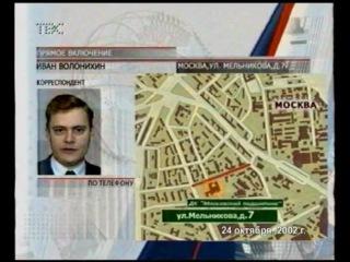 Выпуски новостей о Норд-Осте [Теракт на Дубровке] (ТВС, 23-26.10.2002)