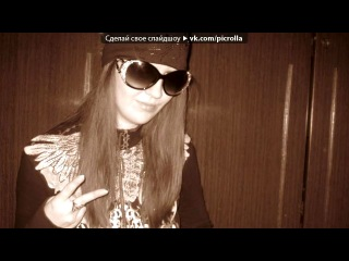 «Все люди как люди, а я красавица» под музыку клубняк - Барадач 2012 2011 2010 new. Picrolla