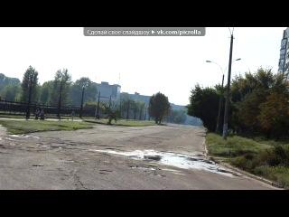«Ковшаровка» под музыку Казантип - романтическии драм энд басс. Picrolla