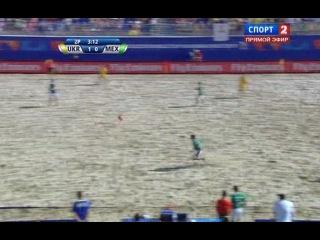 FIFA Beach Soccer World Cup Italy 2011. Group D. Ukraine - Mexico