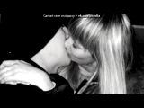 «ПРОСТИ МЕНЯ КРИСТИНА» под музыку Mc SLEM -  Обними меня крепко крепко,поцелуй меня сладко в губы. Picrolla