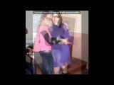 Наша Зима под музыку Katrin Queen - Вова,я просто танцую голой (feat. DJ Sandro Escobar). Picrolla