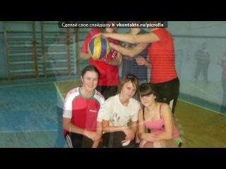 «[*Волейбол девушки 1-ый курс 2011год*]» под музыку Log Dog - Храни моё сердце(remix) (Казантип 2011). Picrolla