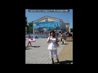 «Анапа-2011» под музыку Н. Могилевская - Полюби меня такой. Picrolla
