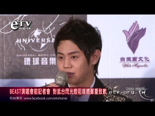 [NEWS] 31.03.2012 ETV - Beautiful Show in Taiwan Press Conference