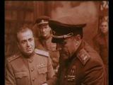 Взятие Берлина и подписание акта о безаговорочной капитуляции. Великий полководец Георгий Жуков (реж. Юрий ОЗЕРОВ)