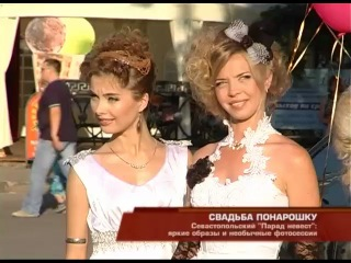 Парад невест в Севастополе 06 08 2011