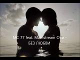 MC 77 feat. Mainstream One - БЕЗ ЛЮБВИ