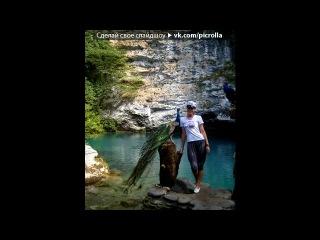 «Отдых в Абхазии. Гагра 2011.» под музыку Света - Синеглазые дельфины. Picrolla