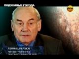Подземные города (эфир_06.10.2011) 31 серия цикла передач Тайны мира с Анной Чапман Рен ТВ