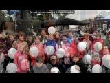 «День города 2011. Мой класс!» под музыку 11-А - Круто ты попал в 5-ый класс. Picrolla