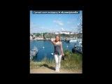 «Этот отпуск навсегда останется в моей памяти))Севастополь)))» под музыку DJ Samodel  - Там где над морем сияет закат.... Picrolla