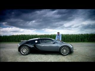 Bugatti Veyron тест Джереми Кларксона