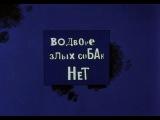 Мультфильм. Сказки Чуковского. От двух до пяти. 1983 о