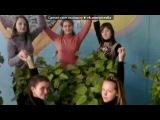«МОЙ ЛЮБИМЫЙ 11 КЛАСС!!!!!!!!!» под музыку Любовные истории - [..♥Школа, школа, я скучаю♥..]. Picrolla