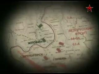 Операция «Багратион». Хроника победы. Фильм 1-й. Западное направление