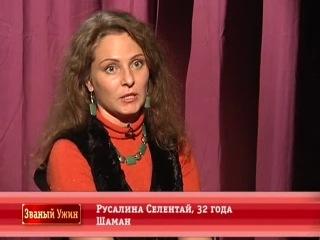 Званый ужин. Неделя 224 (эфир 07.02.2012) День 2, Юрий Шереметьев