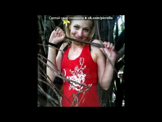 « прогулки   » под музыку Наталья Лагода - Катя-Катенька-Катюша-Катерина [mp3tons.ru]. Picrolla