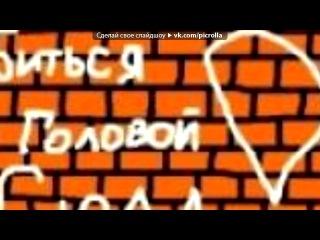 «прикол» под музыку Зайчик Шнуфель - Тусовка Зайцев                     прикольная песенка))) это про нас Зайки)). Picrolla