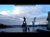 «разное» под музыку ВМФ - ВМФ - Прощай корабль. Picrolla
