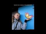 «Я и мои друзья))» под музыку Борис Апрель  - Мне так нужна твоя любовь. Picrolla