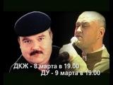 Тимур Гордеев, ролик моих юбилейных концертов в Новосибирске 8 и 9 марта 2012 года
