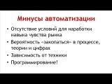 Плюсы и минусы автоматизации (Видео курс