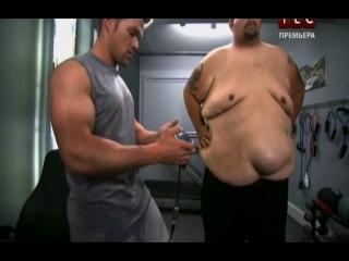 Экстремальное преображение: Программа похудения 1 сезон 4 серия