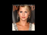 Claire Holt Клер Холт под музыку Элвин и бурундуки vkhp.net - Baby Right Now (ex. Danzel). Picrolla
