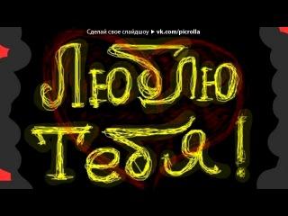 «Красивые Фото • fotiko.ru» под музыку Дресс-Код - ღ♥ღЯ персона ВИП!!ВИП!!У меня  есть  ДЖИП!ДЖИП!!!Обгоняю подрезаю!Все сигналят БИБ БИБ!.mp3. Picrolla