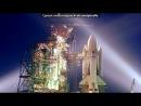 «КОСМОС» Вторжение Clint Mansell The Kronos Quartet – Winter: Lux Aeterna